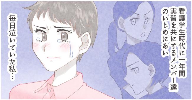 看護学生時代に一年間実習を共にするメンバー達のイジメにあい毎日泣いていた私・・・