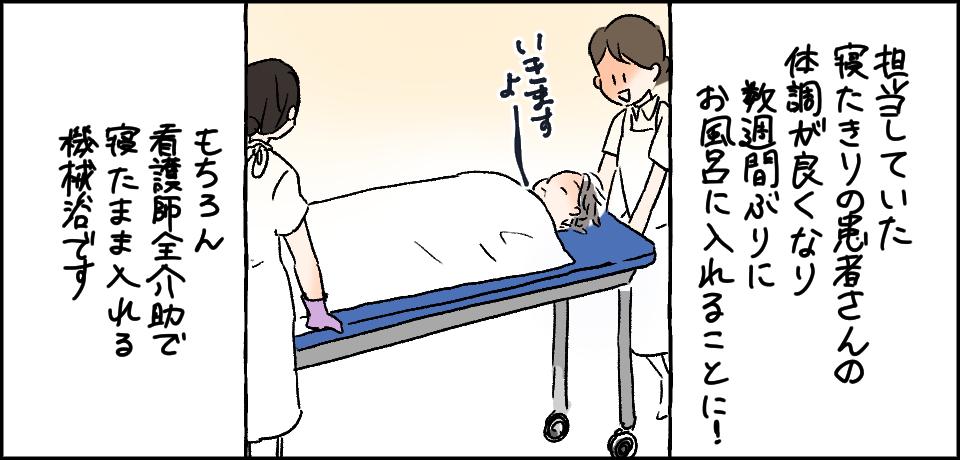 担当していた寝たきりの患者さんの体調がよくなり数週間ぶりにお風呂に入れることに!「いきますよー」もちろん看護師全介助で寝たまま入れる機械浴です
