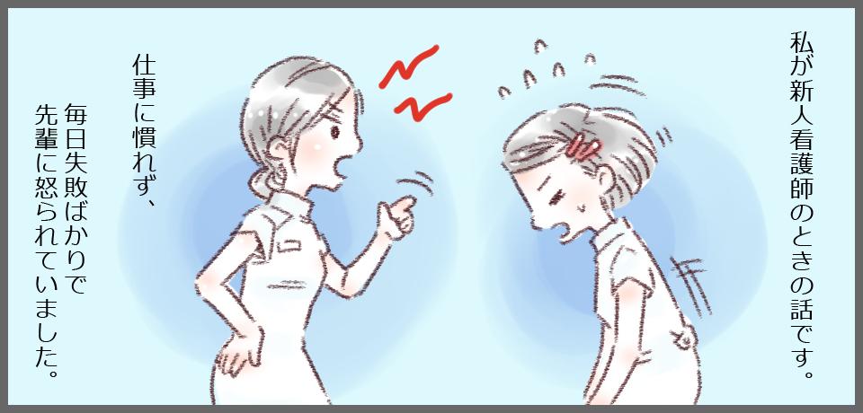 私が新人看護師のときの話です。仕事に慣れず。毎日失敗ばかりで先輩に怒られていました。