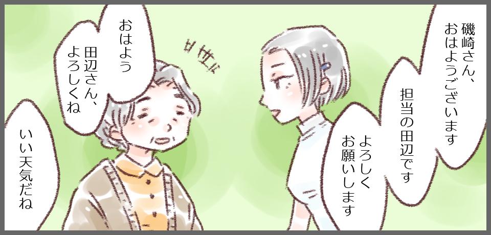 「磯崎さん、おはようございます 担当の田辺です よろしくお願いします」「おはよう 田辺さん、よろしくね いい天気だね」