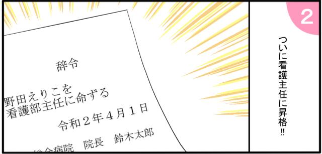 ついに看護主任に昇格!! 辞令 野田えり子を看護主任に命ずる 令和2年4月1日 院長 鈴木太郎