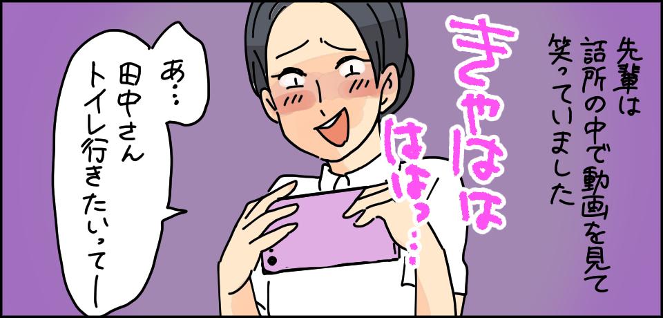 先輩は詰所の中で動画を見て笑っていました 「きゃははははっ・・・」「あ・・・田中さんトイレ行きたいってー」