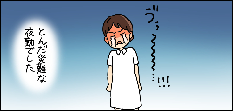 うう゛〜〜〜!! とんだ災難な夜勤でした
