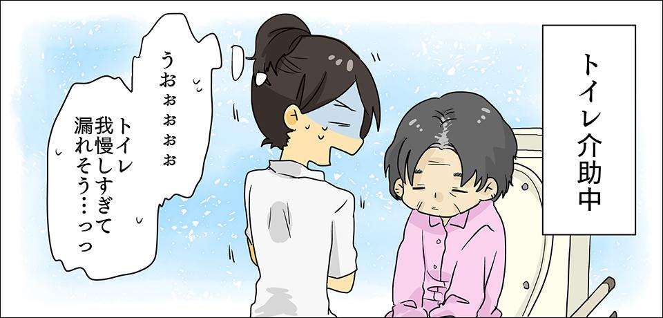トイレ介助中 (うおぉぉぉぉ トイレ我慢しすぎて漏れそう…っっ)