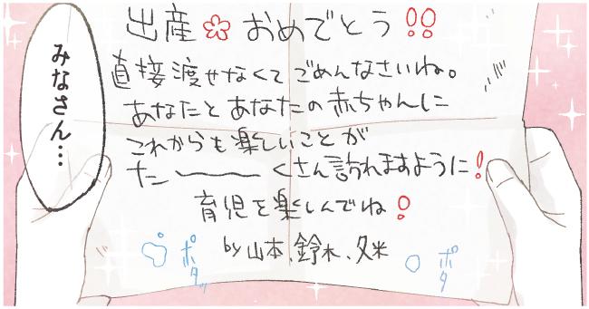 出産おめでとう!直接渡せなくてごめんなさいね。あなたとあなたの赤ちゃんにこれからも楽しいことがたーーーーーーーくさん訪れますように!育児を楽しんでね!by山本・鈴木・久米 ぽたぽた 「みなさん・・・」