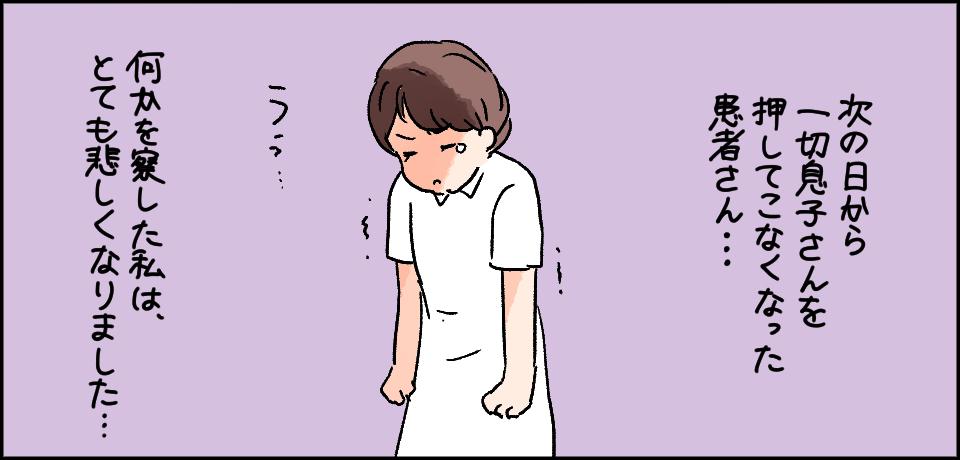 次の日から息子さんを一切押して来なくなった患者さん・・・ううっ・・・ 何かを察した私はとても悲しくなりました・・・