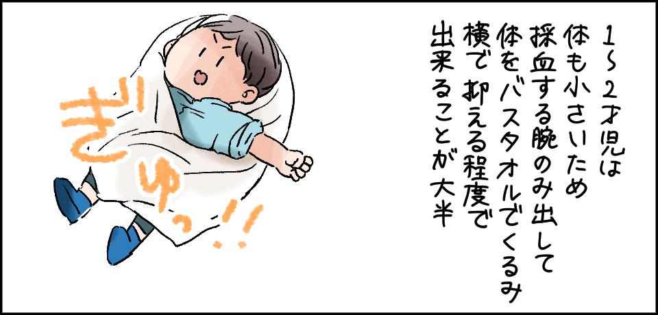 1~2歳児は体も小さいため採血する腕のみだして体をバスタオルでくるみ横で抑える程度できることが大半 ぎゅっ!!
