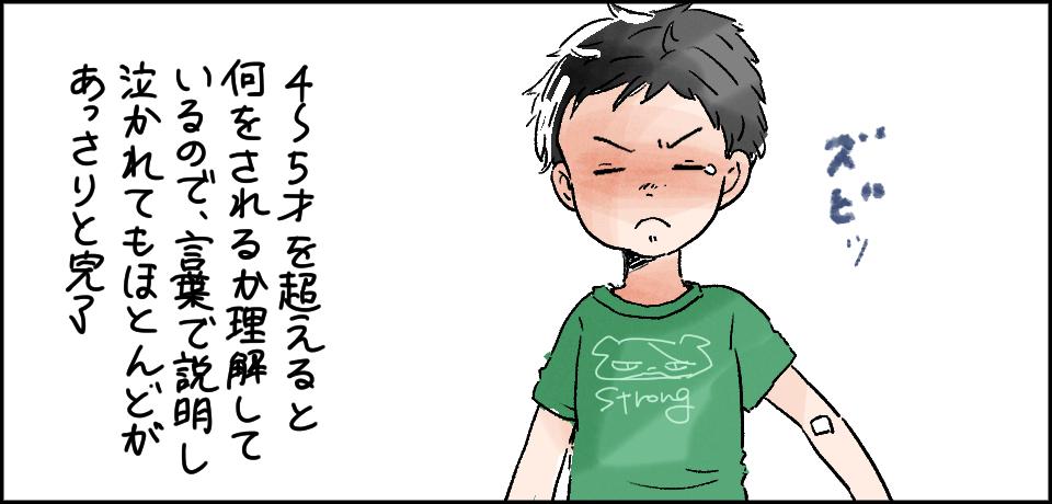 ズビッ 4〜5歳児を超えると何をされるか理解しているので、言葉で説明し泣かれてもほとんどがあっさりと完了