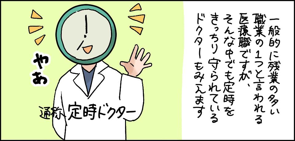一般的に残業の多い職業の一つと言われる医療ですが、そんな中でも定時をきっちり守られているドクターも見えます 通称定時ドクター