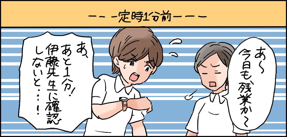 「あ〜今日も残業か〜」「あ!あと1分!伊藤先生に確認しないと・・・!」