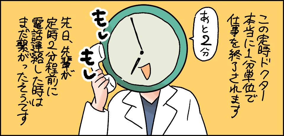 この定時ドクター本当に1分単位で仕事を終了されます 先日、先輩が定時2分前に電話連絡した時はまだ繋がったそうです