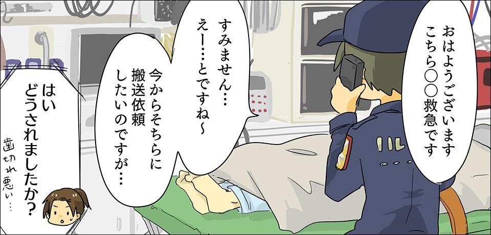 「おはようございます。〇〇救急です すみません・・・えー・・・っとですね〜今からそちらに救急搬送したいのですが・・・」「はい どうされましたか?」
