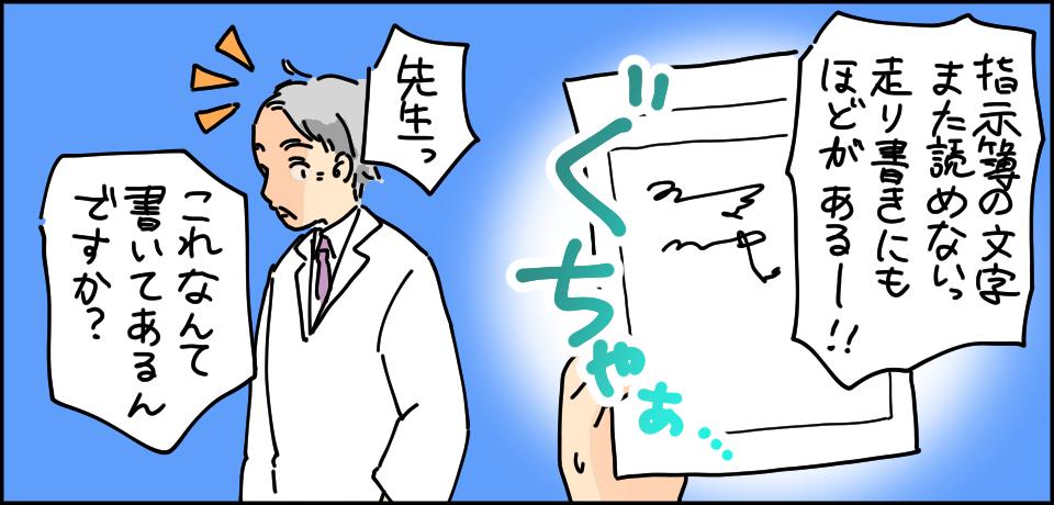 「指示簿の文字がまた読めない走り書きにも程があるー!!」ぐちゃあ 先生 「これなんて書いてあるんですか?」