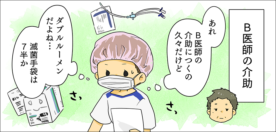 B医師の介助 (あれB医師の介助につくの久々だけどダブルルーメンだよね…滅菌手袋は7半か)