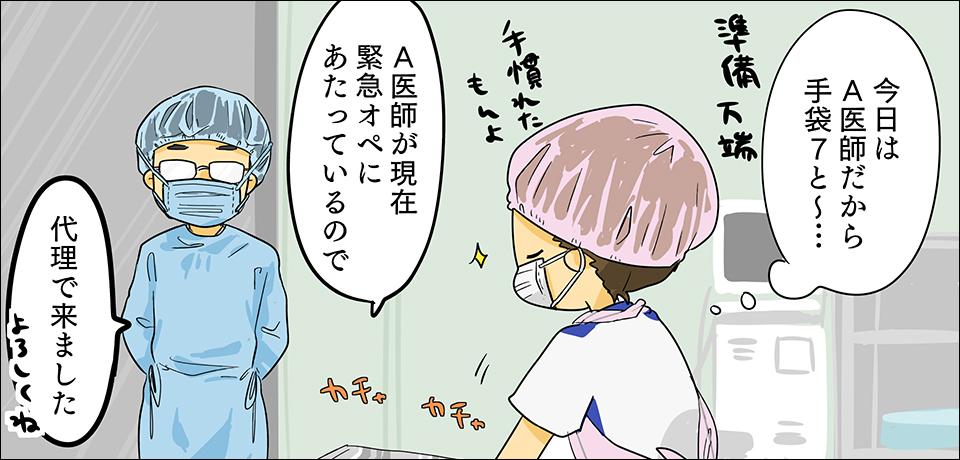 (今日はA医師だから手袋7と〜…)「A医師が現在緊急オペにあたっているので代理で来ました」