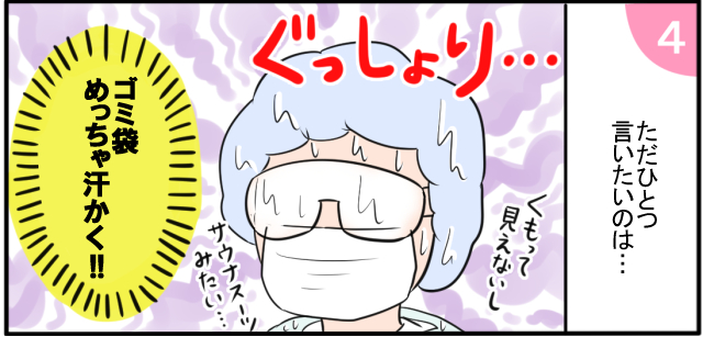 ただ一つ言いたいのは・・・ゴミ袋めちゃくちゃ汗かく!!