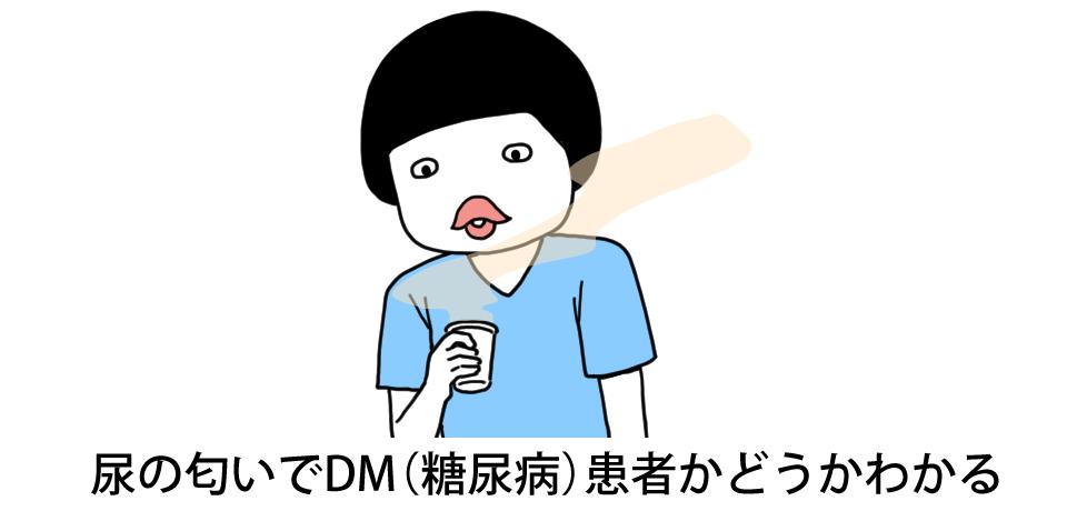 尿の匂いでDM(糖尿病)患者かどうかわかる