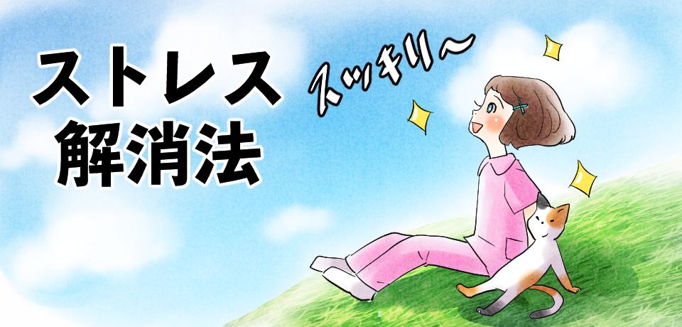 ストレス解消法 スッキリ〜
