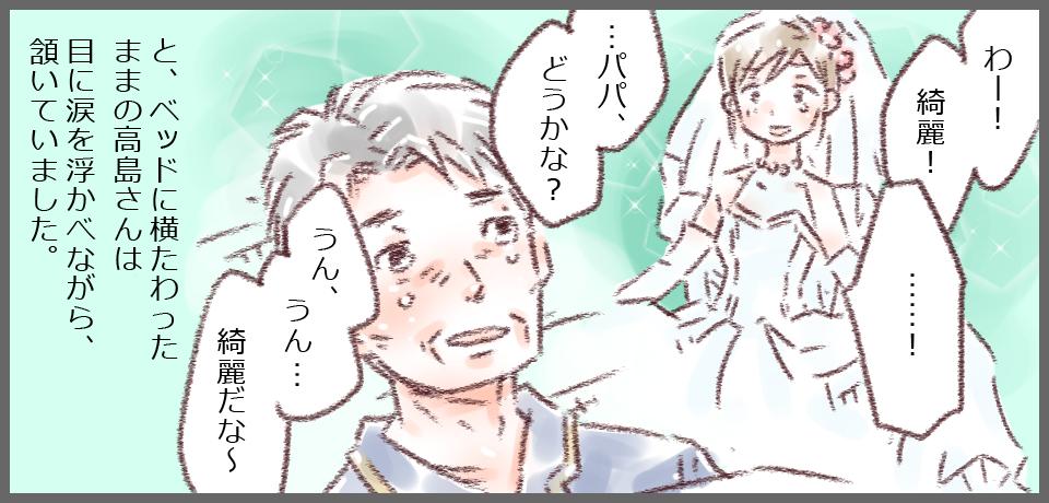 「わー!綺麗!」「パパどうかな?」「う、うん綺麗だな〜」と、ベッドに横たわったわままの高島さんは目に涙を浮かべながら頷いていました。