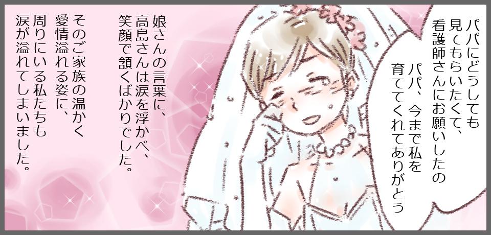 「パパにどうしてもみてもらいたくて看護師さんにお願いしたの パパ今まで育ててくれてありがとう」娘さんの言葉に、高島さんは涙を浮かべ、笑顔で頷くばかりでした。そのご家族の温かく愛情溢れるすがたに、周りにいる私たちも涙が溢れてしまいました。
