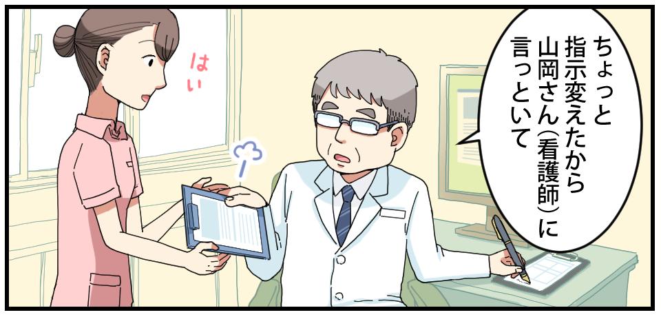 ちょっと指示買えたから山岡さん(看護師)に言っといて