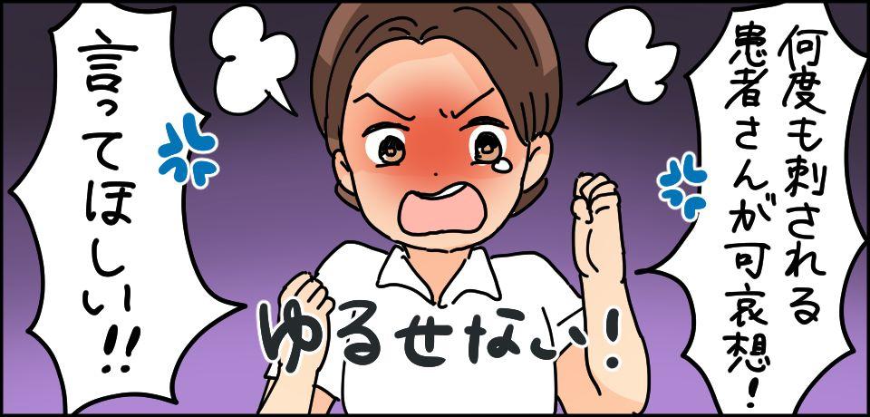 「何度も刺される患者さんが可哀想!」「言ってほしい!!」ゆるせない!!