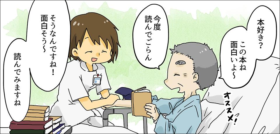 「本好き?  この本ね、面白いよ〜今度読んでごらん」「そうなんですね!面白そう〜読んでみますね」