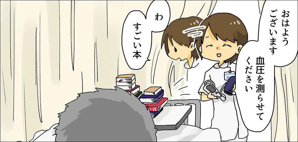 「おはようございます 血圧を測らせてください わすごい本」
