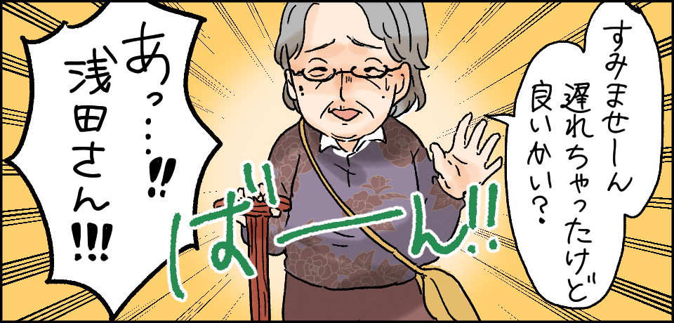 「すみませーん」遅れちゃったけどいいかい?」「あっ・・・!!浅田さん!!!」