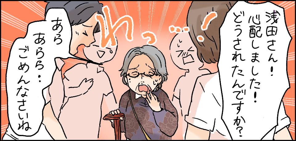 「浅田さん!心配しました!どうされたんですか?」「あらあらら・・・ごめんなさいね」