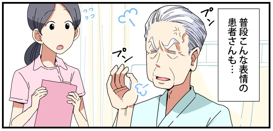 普段こんな表情の患者さんも・・・プンプン