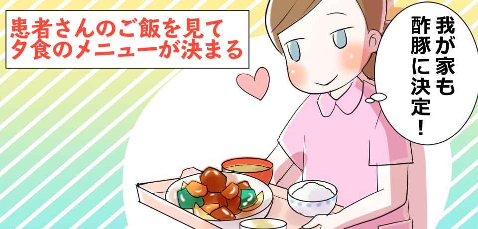 患者さんのご飯を見て夕食のメニューが決まる「我が家も酢豚に決定!」