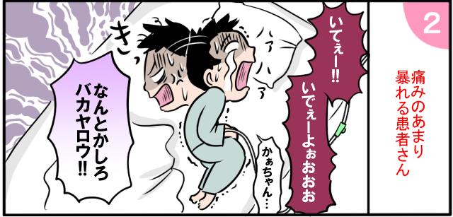 痛みのあまり暴れる患者さん「いってぇー!!」「いてぇよぉおお」「かぁちゃん」なんとかしろバカヤロウ!!