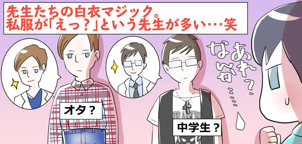 先生たちの白衣マジック。私服が「えっ?!」という先生が多い・・・笑