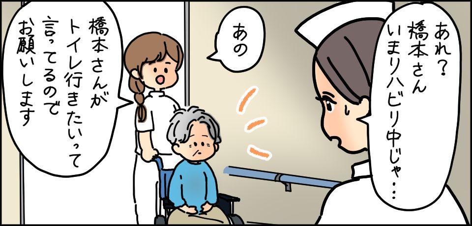 「あの 橋本さんがトイレ行きたいって言ってるのでお願いします」「あれ?橋本さん今リハビリ中じゃ・・・」