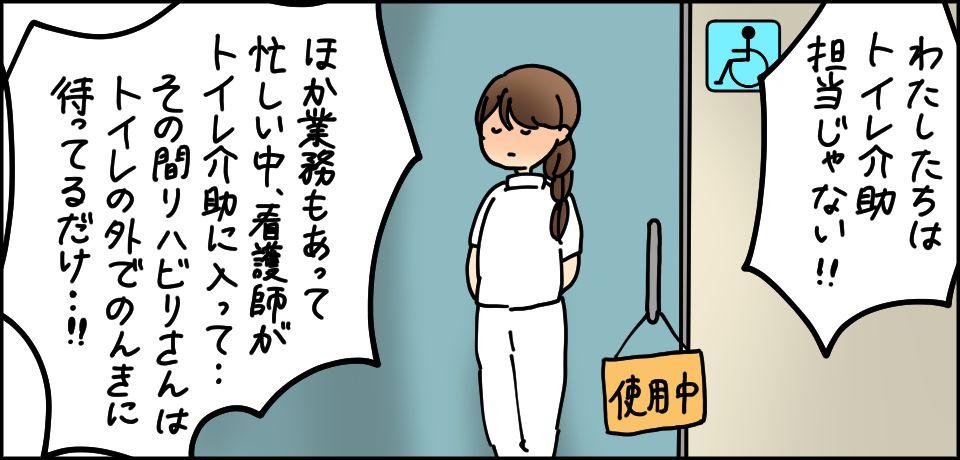 「私たちはトイレ介助担当じゃない!!」「ほか業務もあって忙しい中、看護師がトイレ介助に入って・・・その間リハビリさんはトイレの外で呑気に待っているだけ・・・!!」