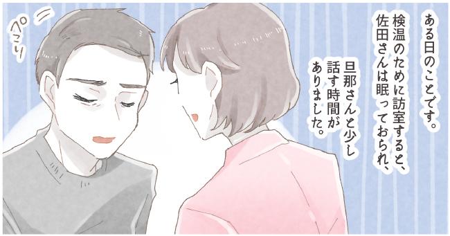 ある日のことです。検温のために訪室すると、佐田さんは眠っておられ、旦那さんと少し話す時間がありました。
