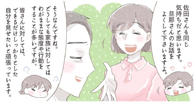 佐田さんも同じ気持ちだと思います。旦那さんのお話をよくして下さいますよ。そうなんですね。どうしても家族に対してはわがままな態度や行動をすることが多いですが、皆さんに対しては、できるだけしっかりとした自分を見せたいと頑張っています。