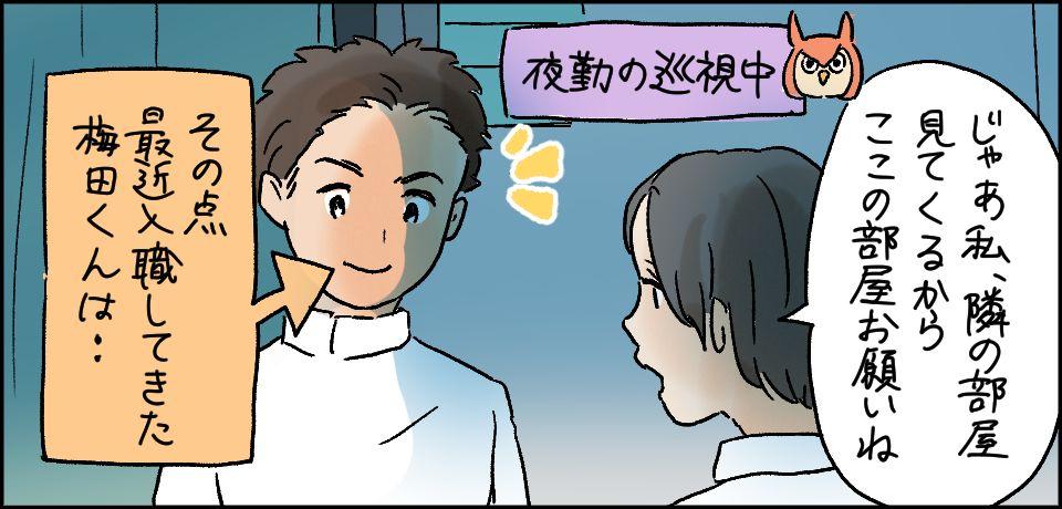 「じゃあ私、隣の部屋みてくるからここの部屋お願いね」夜勤の巡視中 その点最近入職してきた梅田くんは・・・