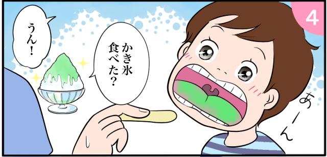 「かき氷食べた?」「うん!」