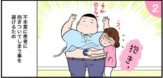抱きっ うっ手が回らない  不本意に患者に抱きついてしまうことを避けるため