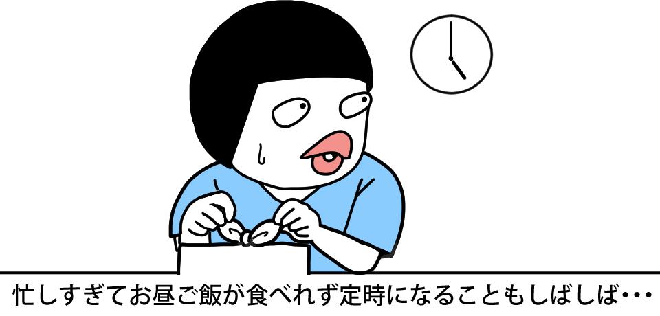 忙しすぎてお昼ご飯が食べられずに定時になることもしばしば・・・