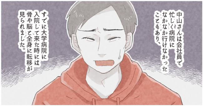 中山さんは会社員で忙しく病院になかなか行けなかったこともあり、すでに大学病院に入院し て来た時には骨や脳と全身に転移が見られました。