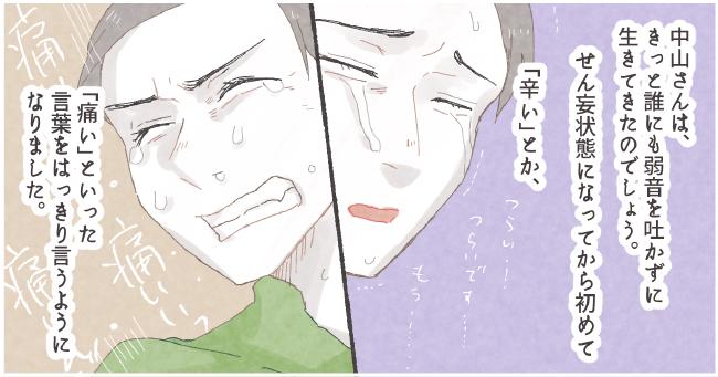 中山さんは、きっと誰にも弱音を吐かずに生きてきたのでしょう。せん妄状態になってから初めて「辛い」とか、「痛い」といった言葉をはっきり言うようになりました。