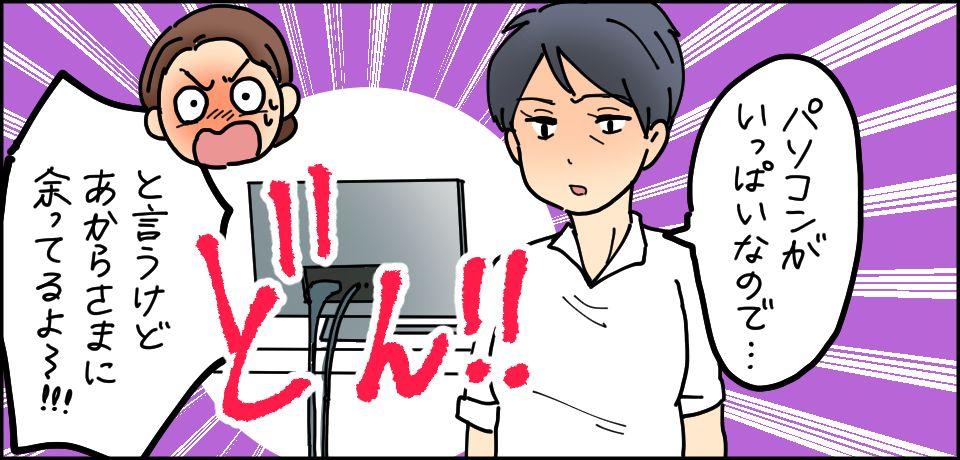 「パソコンがいっぱいなので・・・」と言うけどあからさまに余ってるよ〜!!!!