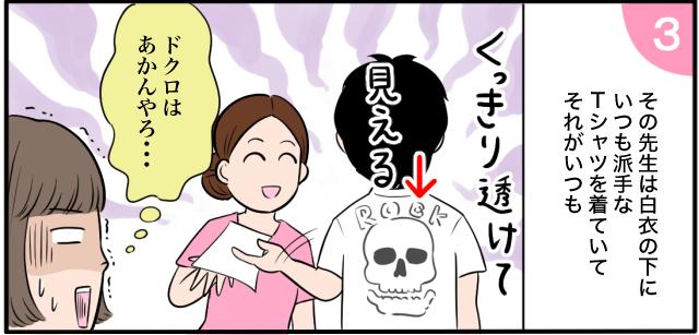 その先生はいつも白衣の下に派手なTシャツを着ていてそれがいつも くっきり透けて見える「ドクロはあかんやろ・・・」