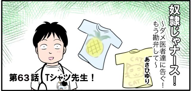 63話『Tシャツ先生!』