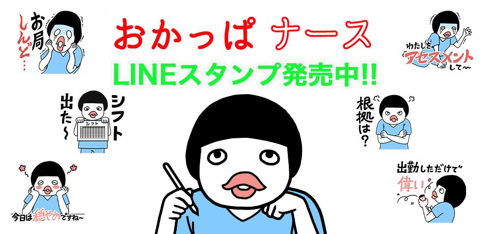 おかっぱナース LINEスタンプ発売中!!
