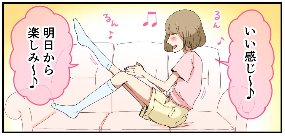 「いい感じ〜♪明日から楽しみ〜♪」
